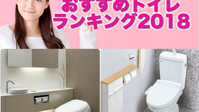 トイレおすすめランキング2018